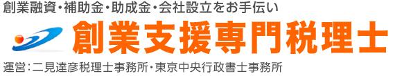 創業融資・補助金・助成金・会社設立をお手伝い、創業支援専門税理士|運営:二見税理士事務所・東京中央行政書士事務所
