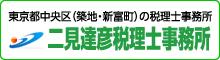 東京都中央区(築地・新富町)の税理士事務所|二見達彦税理士事務所