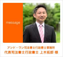 アンド・ワン司法書士行政書士事務所 代表司法書士行政書士 上木拓郎様